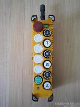 F23-A+禹鼎无线遥控器性能指标