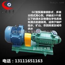 1.5GC-5*2多级管道泵锅炉给水泵清水增压泵