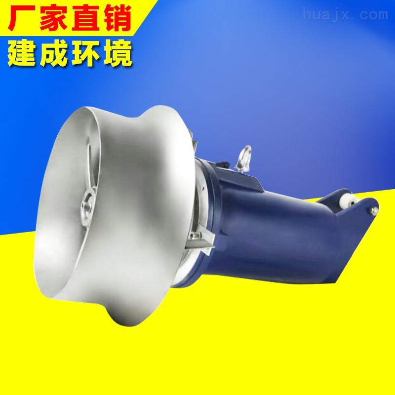 QJB潜水搅拌机 建成厂家直销
