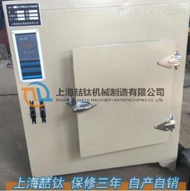 8401-00远红外高温干燥箱不锈钢内胆