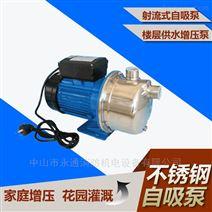凌霄增压泵自来水加压泵喷射式不锈钢自吸泵