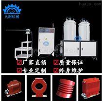 久耐机械真空灌胶设备定制生产出售