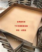 千页豆腐成型盘价格