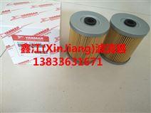 洋马收割机滤芯 41650-502320柴油滤芯