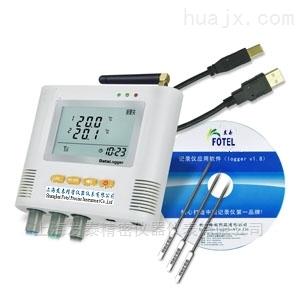 四路短信提示温度记录仪