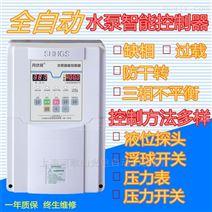 水泵智能控制器?;て? /></a></td>  </tr>  </tbody>  </table>  <div onclick=