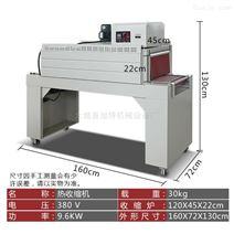 全自动热收缩封切包装机 高效率塑封机