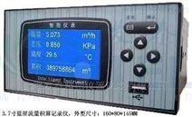 FTR2003F流量积算记录仪