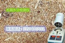 木材水分,木屑水分检测仪