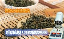 茶叶怎么检测水分 茶叶水分检测仪哪家好?