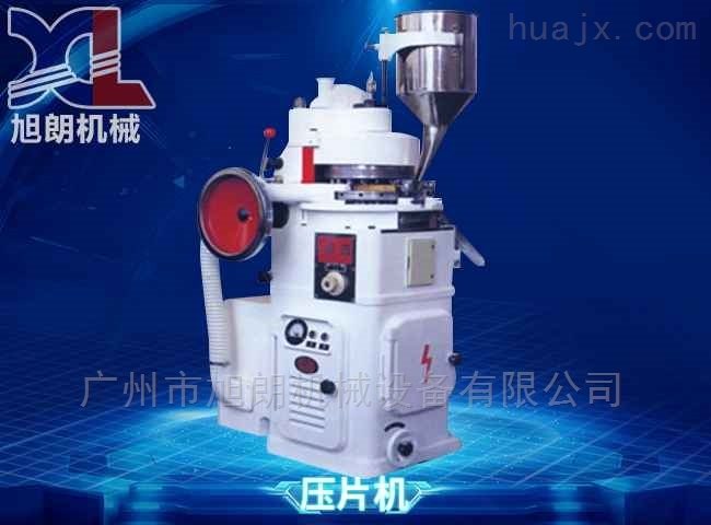 大型铁质旋转式压片机价格