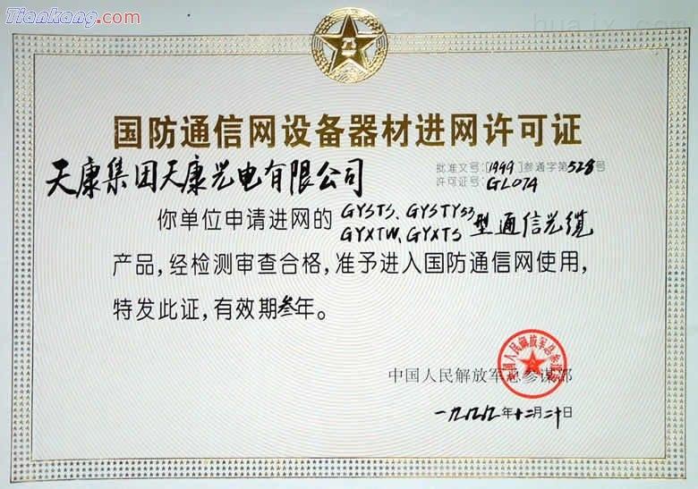 中国人民解放军总参谋部进网许可证(通信光缆)