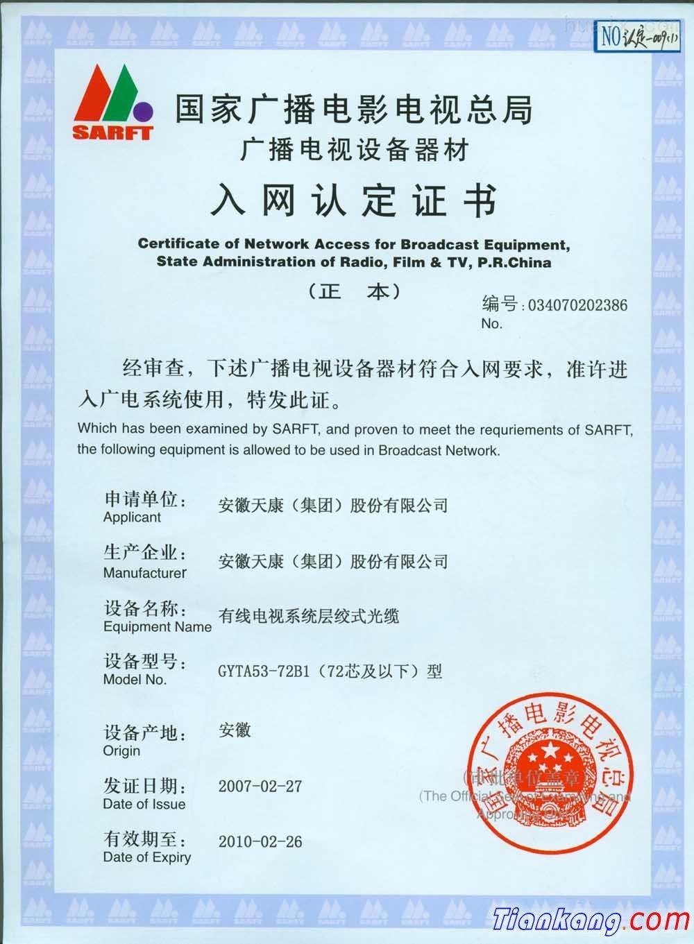 国家广播电视总局光缆入网证书72芯