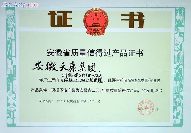 """""""洲鸽""""牌GYXTW-12D、GYSTA53-144D型光缆于2000年被安徽省"""