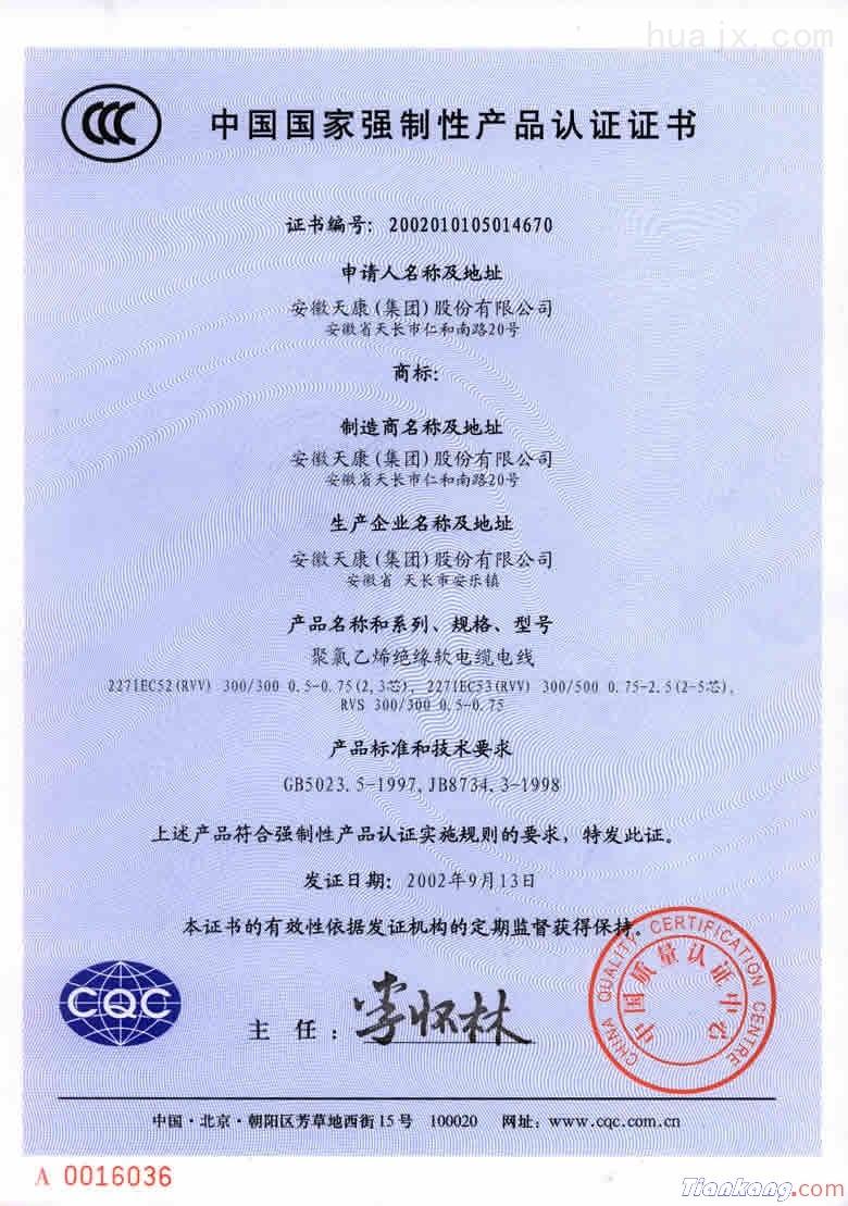 聚氯乙烯绝缘软电缆电线被中国质量认证中心评为中国国家强制生产产品认证证书