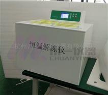 医院全自动恒温解冻仪CYRJ-4D血液化浆机