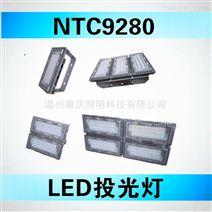 LED投光灯 NTC9280-400W海洋王发货快