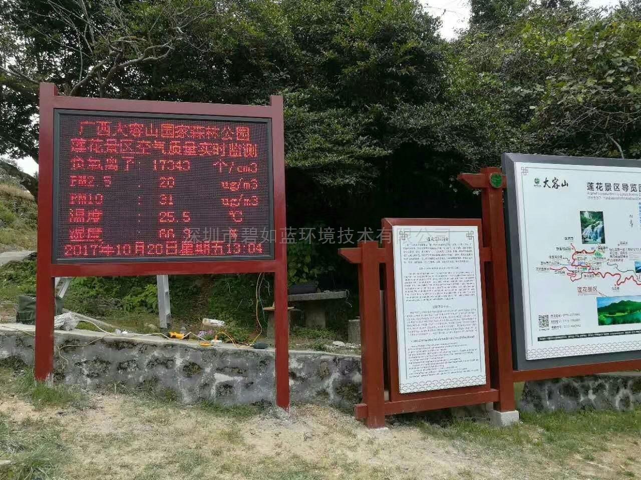 深圳负氧离子监测系统施工 大气离子检测仪