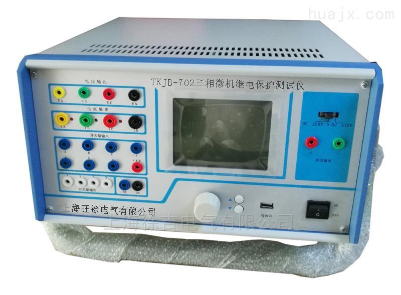 哈尔滨特价供应三相微机继电保护测试仪