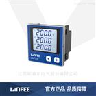 LNF33 LINFEE可选通讯电流表智能电力仪表