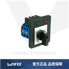 LINFEE灵活可靠万能转换开关LW36-E