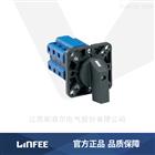 LINFEE灵活可靠万能转换开关LW36-SK