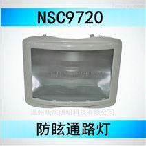 防眩通路灯 康庆NSC9720-J150W IP65