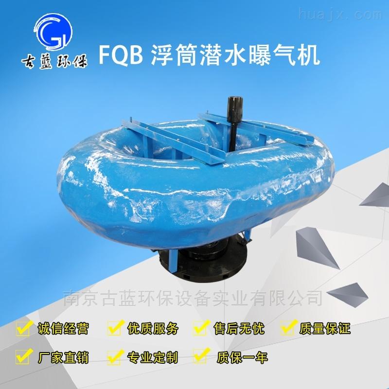 FQB混合搅拌器浮筒搅拌机