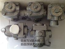 J3X-8/10/21(日本TLV)蒸气疏水阀