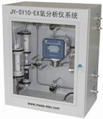 JY-SY10-EX氧分析仪系统