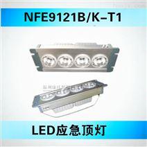 应急灯(海洋王)LED事故照明灯 有检验报告