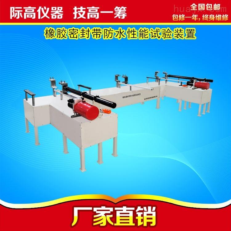 桥梁橡胶密封带防水性能试验装置
