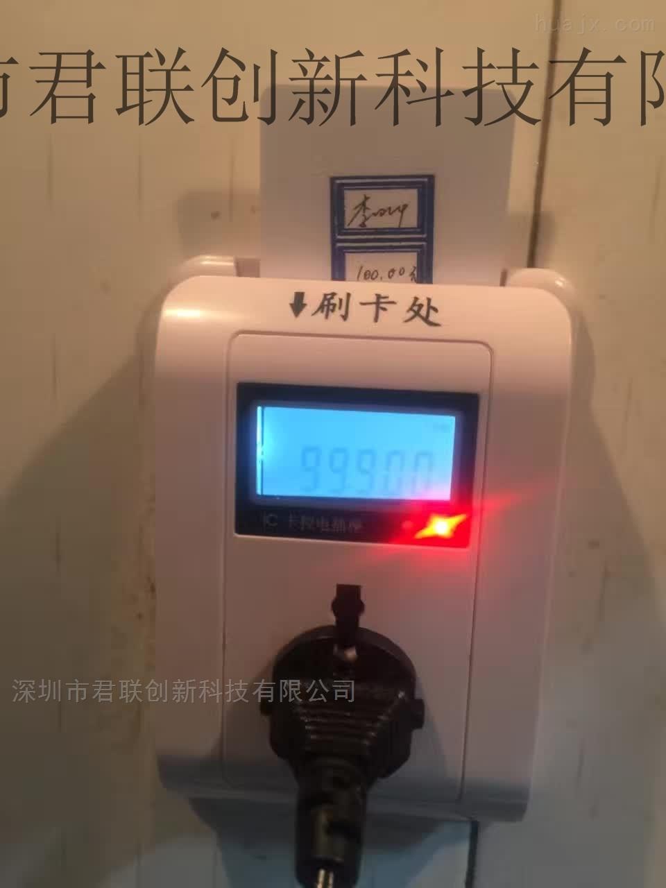 上海刷卡控电插座专业 学校空调用电计电量