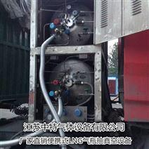 便捷式LNG车载气瓶抽真空设备