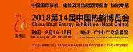 2018第14届中国热能博览会(中国热博会)