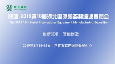 2019第16届河北国际装备制造业博览会