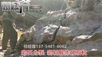 矿山开采地基开挖岩石分裂破碎机劈裂机