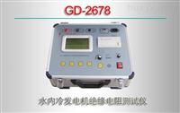 GD-2678/水内冷发电机绝缘电阻测试仪