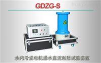 GDZG-S/水内冷发电机通水直流耐压试验装置