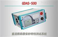 GDAS-500/直流断路器安秒特性测试系统
