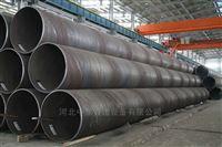 钢结构用普通Q235B螺旋焊接钢管厂家