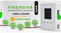 壁挂液晶显示室内环境质量监测系统