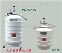 YDS-50T加气输液式液氮罐