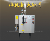 旭恩电蒸汽发生器厂家工业蒸汽锅炉