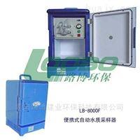 现货供应,厂家直销--LB-8000F水质采样器
