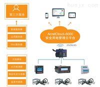 安科瑞智慧用电监测预警平台安全用电云平台